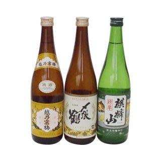 【新潟のお土産】新潟地酒三本セット 越乃寒梅・〆張鶴・麒麟山 720ml×3本