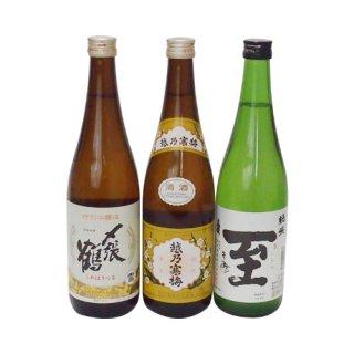 【新潟のお土産】新潟地酒三本セット 〆張鶴・越乃寒梅・至 720ml×3本