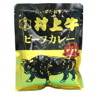 村上牛ビーフカレー 新潟県産村上牛使用 レトルトパウチ200g