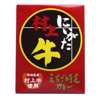 えちご特産カレー 新潟県産村上牛使用 レトルトパウチ200g