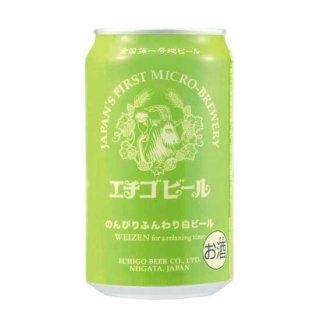 【新潟のお土産】エチゴビール のんびりふんわり白ビール 1ケース(350ml×24本)