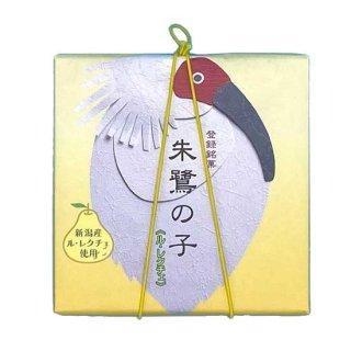 【新潟のお土産】朱鷺の子(新潟産ル・レクチェ使用)7個入り※発送までお時間をいただく場合がございます。