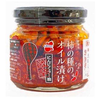 【新潟のお土産】 柿の種のオイル漬け にんにくラー油 からし屋 大祐の「超鬼殺し」を2%使用