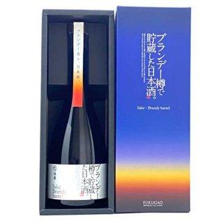 福顔酒造「ブランデー樽で貯蔵した日本酒 FUKUGAO」 ブランデーの貯蔵されていたフレンチオークの空き樽に日本酒を貯蔵 720ml