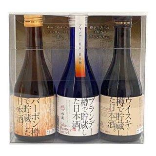 福顔酒造「洋酒樽で貯蔵した日本酒飲み比べセット」 3本セット 各300ml