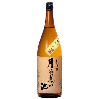 猪又酒造(糸魚川市)月不見の池 純米原酒ひやおろし 720ml