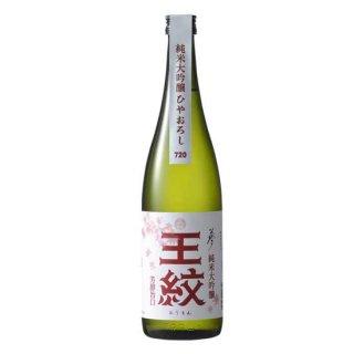 市島酒造(新発田市)王紋 夢 純米大吟醸 ひやおろし 720ml