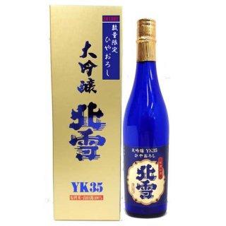 北雪酒造(佐渡市)北雪 大吟醸YK35原酒 ひやおろし(2019BY)720ml