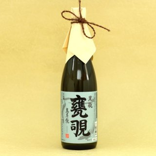 マスカガミ 黒瓶 甕覗 720ml