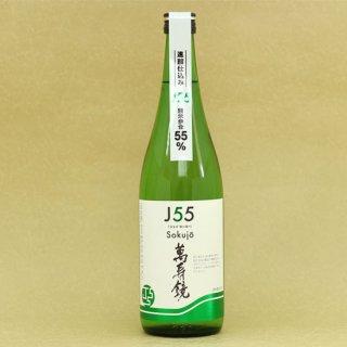 マスカガミ 速醸仕込み J55  720ml