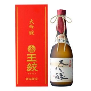 市島酒造 王紋 大吟醸 【新潟限定品】 720ml
