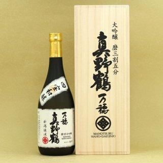 尾畑酒造 真野鶴 磨三割五分大吟醸 万穂 720ml