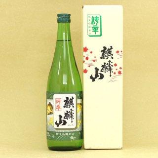 麒麟山酒造 純米吟醸辛口 720ml