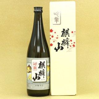 麒麟山酒造 吟醸辛口 720ml