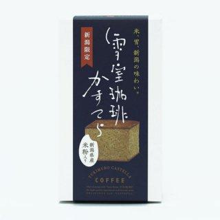 新潟限定品 しばうま本舗 雪室珈琲かすてら(6切)新潟県産米粉入り
