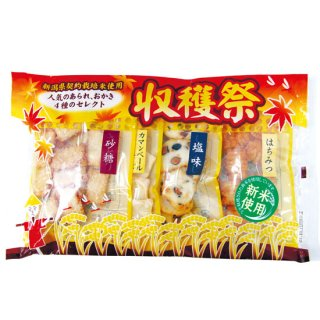 さくら堂 収穫祭 皿(カマンベールおかき・黒豆もち・揚げはちみつ・はつねおかき)4種をセレクトした食べきりパック
