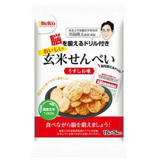 栗山米菓 玄米せんべいうすしお味 たのしく、たべて、健康に! 「脳を鍛えるドリル」付き 16g×5袋