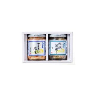 【新潟のお土産】にいがた三幸 北海の華 A-39(サーモン塩辛・牡蠣酒蒸し)2本セット