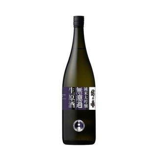 原酒造 越の誉 大吟醸無濾過生原酒 蔵誉(くらのほまれ)1.8L