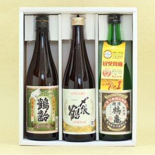 新潟ふるさと村 オリジナル日本酒(鶴齢・〆張鶴・越後鶴亀)3本セット