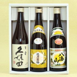 新潟ふるさと村 オリジナル日本酒(久保田 百寿・越乃寒梅・八海山)720ml 3本セット