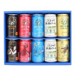 エチゴビール 缶ビール(350ml)5種 × 2個 新潟ふるさと村限定セット 数量250個限定品