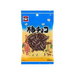浪花屋製菓 柿チョコ 1袋