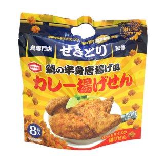 新潟名物 鶏の半身唐揚げ風 カレー揚げせん(せきとり監修)8枚入り/1袋