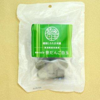 越後しらたま本舗 笹だんご白玉 新潟県産米・国産小豆使用