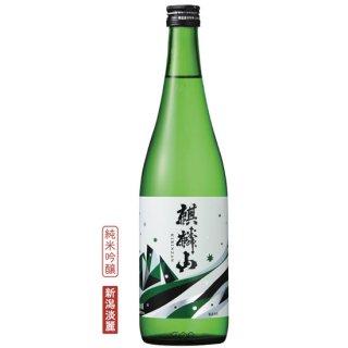 麒麟山酒造 ユキノシタ 純米吟醸 720ml
