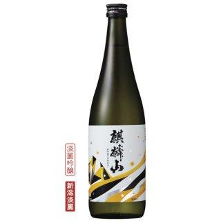 麒麟山酒造 遠雷 720ml