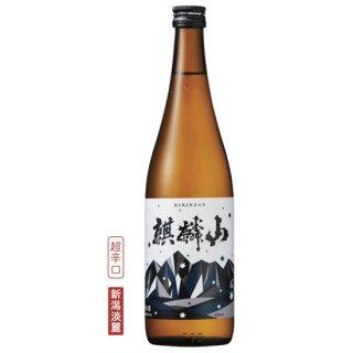 麒麟山酒造 超辛口 普通酒 720ml