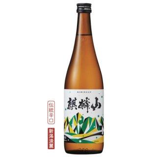 【新潟 奥阿賀のお酒 通販】 麒麟山酒造 伝統辛口(デンカラ)普通酒 720ml