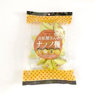 内山藤三郎商店 お豆屋さんのナッツ種(かぼちゃの種、ひまわりの種、カシューナッツ、クルミの豆菓子)個包装紙込 100g