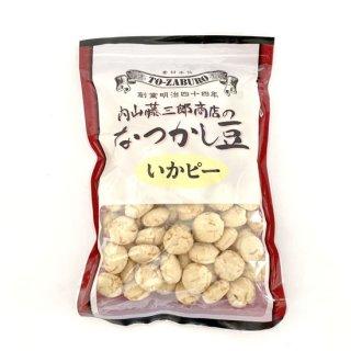 内山藤三郎商店 いかピー 250g/1袋