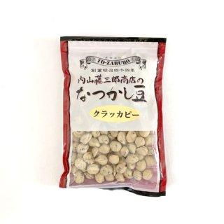 内山藤三郎商店 クラッカピー 胡麻風味 250g/1袋