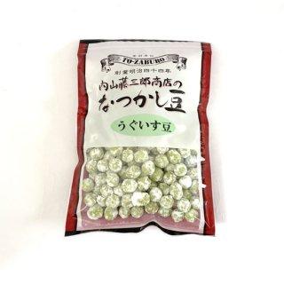 内山藤三郎商店 うぐいす豆 (250g)250g/1袋