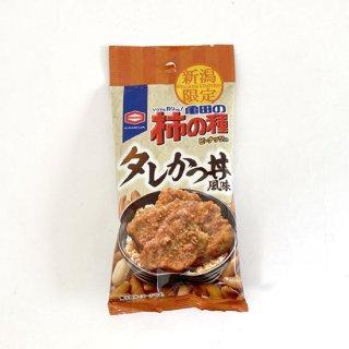 新潟限定 亀田の柿の種 タレかつ丼風味 10袋