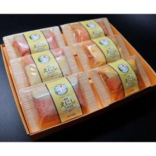 越後えにし(小針水産) 西京味噌と赤味噌に市島酒造(新潟県新発田市)の大吟醸「王紋」酒粕を配合し上質なサーモンに合わせた一品 6切入り 冷凍品