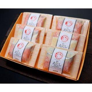 越後えにし(小針水産) 西京味噌と赤味噌に高野酒造(新潟県新潟市)の大吟醸「越路吹雪」酒粕を配合し上質なサーモンに合わせた一品 6切入り 冷凍品