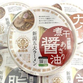 新潟ラーメンどんぶり 煮干醤油(麺110g)煮干し醤油ラーメンスープ付き