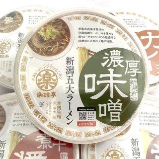 新潟ラーメンどんぶり 濃厚みそ(麺110g)味噌ラーメンスー プ付き