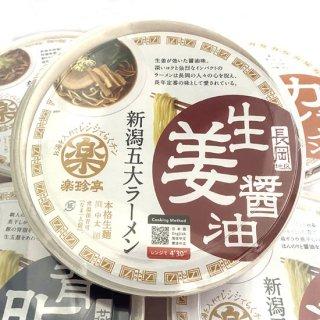 新潟ラーメンどんぶり 生姜醤油(麺110g)生姜醤油ラーメンスープ付き
