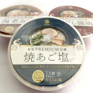 新潟プレミアム拉麺 焼あご塩ラーメン(めん110g)一人前 生ちぢれ麺 常温