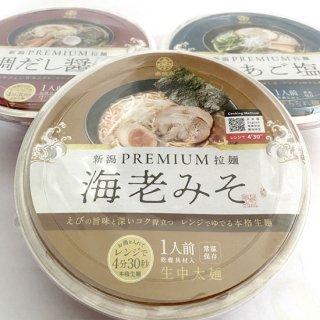 新潟プレミアム拉麺 海老みそラーメン(めん110g)一人前 生中太麺 常温