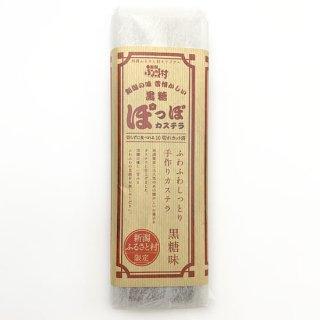 【新潟ふるさと村限定商品】 ぽっぽカステラ 黒糖味