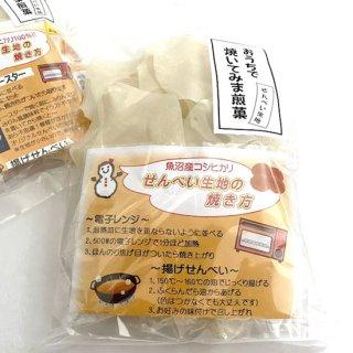 揚げせんべい お家で焼いて食べるせんべい生地 魚沼コシヒカリ100% 16枚入り