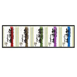 【新潟のお米 通販】 5種食べ比べセット 新潟・魚沼・佐渡・岩船産コシヒカリ、新潟産こしいぶき 各1個/1kg 真空パック ※受発注商品の為お届けまでにお時間を頂きます