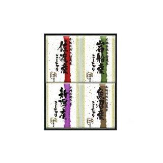 【新潟のお米 通販】 4種食べ比べセット 新潟・魚沼・佐渡・岩船産コシヒカリ 各1個/1kg 真空パック ※受発注商品の為お届けまでにお時間を頂きます