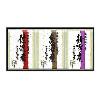 【新潟のお米 通販】 3種食べ比べセット 佐渡・魚沼・新潟産コシヒカリ 各1個/1kg 真空パック ※受発注商品の為お届けまでにお時間を頂きます
